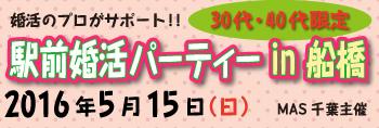 2016.5駅前婚活バナー350
